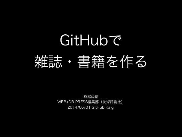 GitHubで 雑誌・書籍を作る 稲尾尚徳 WEB+DB PRESS編集部(技術評論社) 2014/06/01 GitHub Kaigi