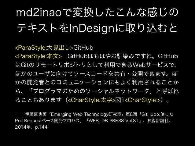 md2inaoで変換したこんな感じの テキストをInDesignに取り込むと <ParaStyle:大見出し>GitHub <ParaStyle:本文>GitHubはもはやお馴染みですね。GitHub はGitのリモートリポジトリとして利用で...