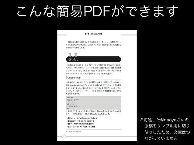 こんな簡易PDFができます ※前述した@naoyaさんの 原稿をサンプル用に切り 貼りしたため、文章はつ ながっていません