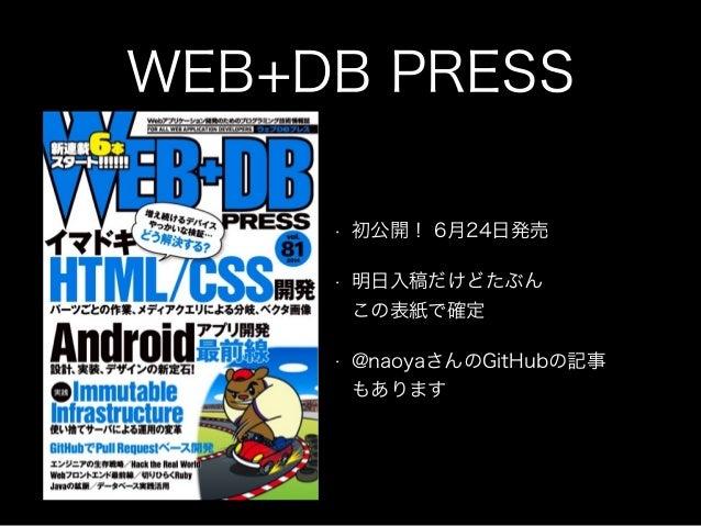 WEB+DB PRESS • 初公開! 6月24日発売 • 明日入稿だけどたぶん この表紙で確定 • @naoyaさんのGitHubの記事 もあります