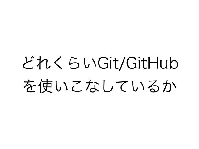 どれくらいGit/GitHub を使いこなしているか