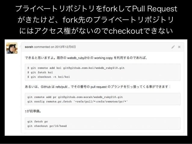 プライベートリポジトリをforkしてPull Request がきたけど、fork先のプライベートリポジトリ にはアクセス権がないのでcheckoutできない