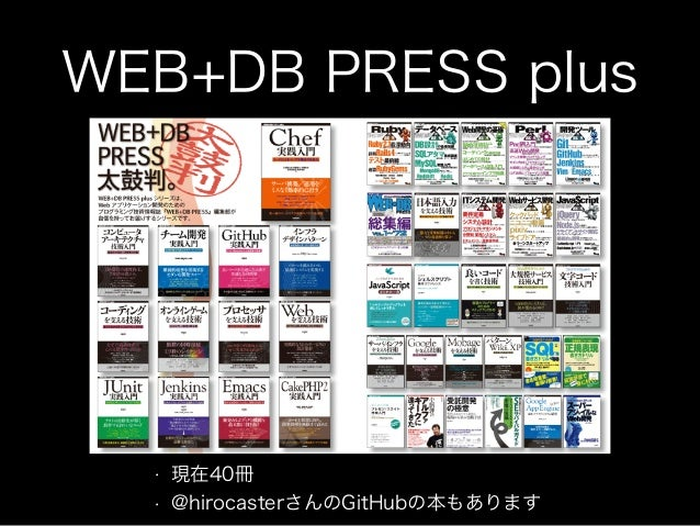 WEB+DB PRESS plus • 現在40冊 • @hirocasterさんのGitHubの本もあります