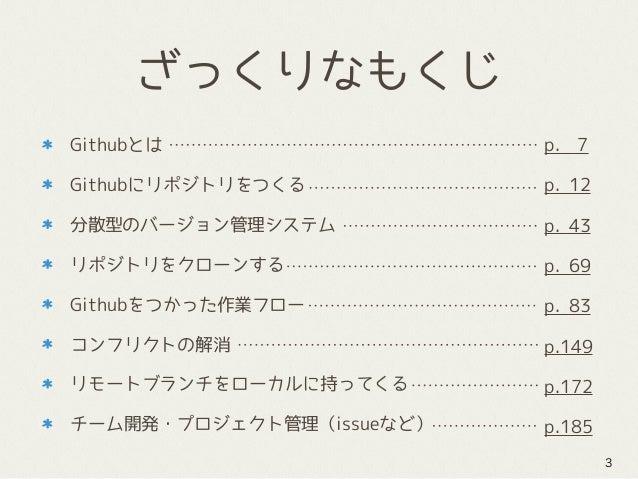 新人Git/Github研修公開用スライド(その2) Slide 3