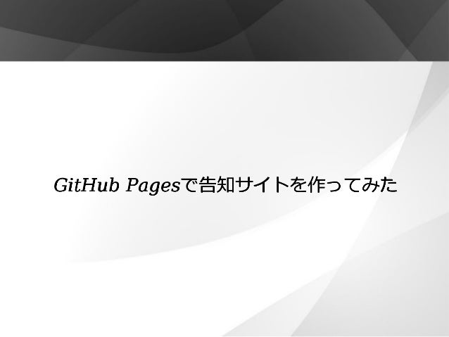 GitHub Pagesで告知サイトを作ってみた