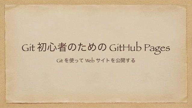 Git 初心者のための GitHub Pages Git を使って Web サイトを公開する