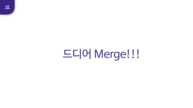드디어 Merge!!!