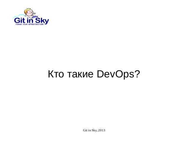 Git in Sky, 2013 Кто такие DevOps?