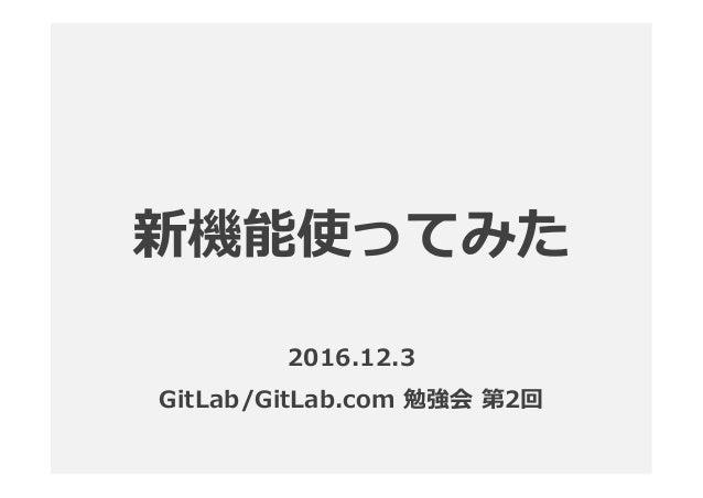 2016.12.3 GitLab/GitLab.com 勉強会 第2回