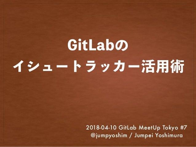 2018-04-10 GitLab MeetUp Tokyo #7 @jumpyoshim / Jumpei Yoshimura