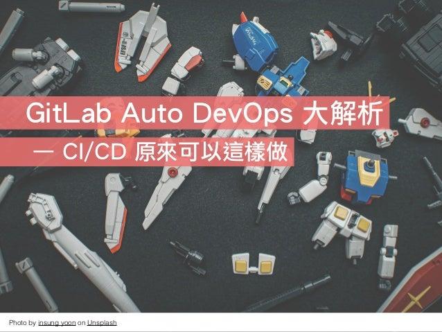 Cheng Wei Chen @ MOPCON 2020 / UnconfPhoto by insung yoon on Unsplash GitLab Auto DevOps 大解析 — CI/CD 原來可以這樣做