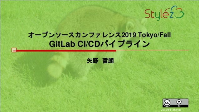 オープンソースカンファレンス2019 Tokyo/Fall GitLab CI/CDパイプライン 矢野 哲朗 2019年11月24日