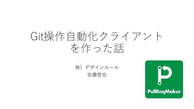 Git操作自動化クライアント を作った話 株)デザインルール 佐藤哲也