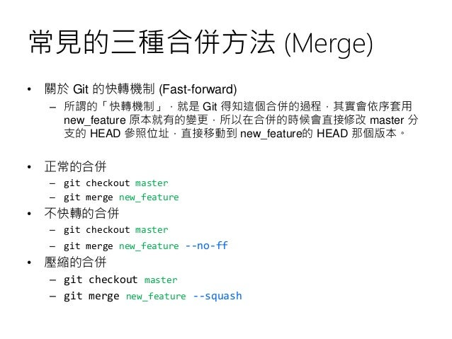 git merge 與 rebase 的觀念與實務應用 Slide 3