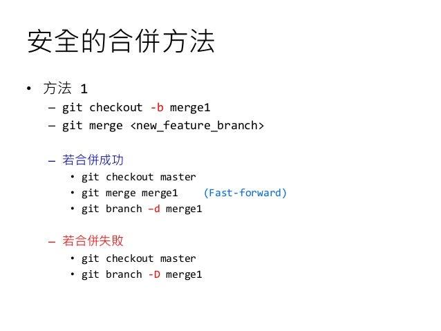 安全的合併方法 • 方法 1 – git checkout -b merge1 – git merge <new_feature_branch> – 若合併成功 • git checkout master • git merge merge1 ...