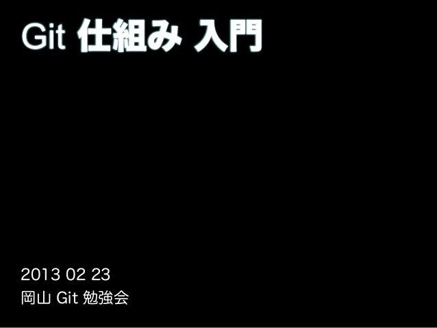 Git 仕組み 入門2013 02 23岡山 Git 勉強会