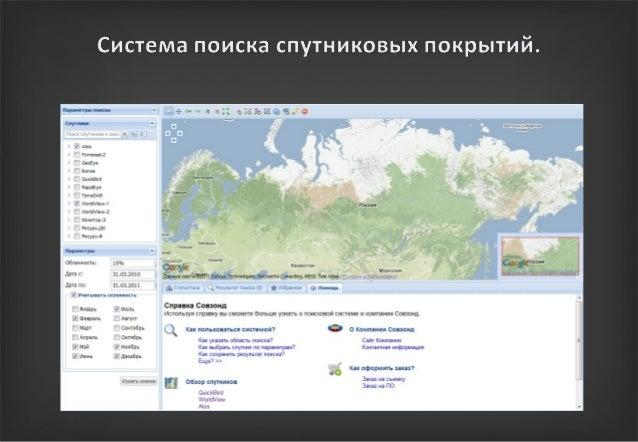 Совзонд. Опыт использования open source Slide 3