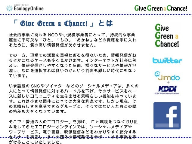 Give  Green A  Chance! Slide 2