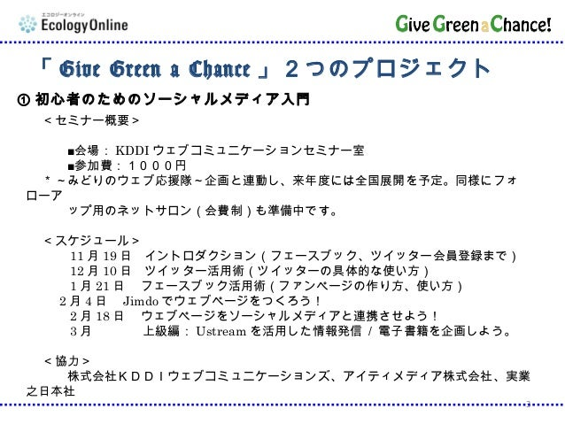 Give  Green A  Chance! Slide 3