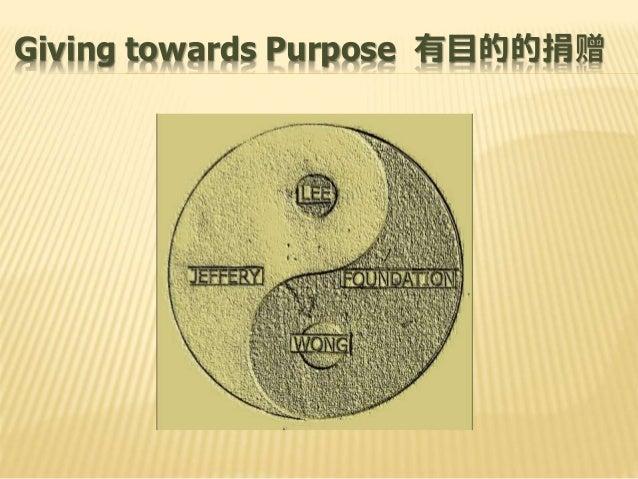 Giving towards Purpose 有目的的捐赠