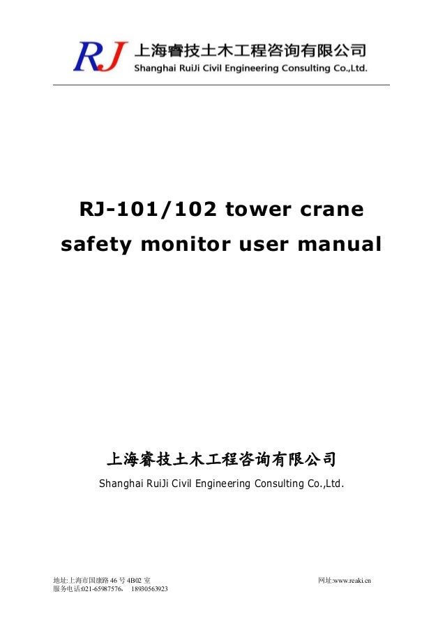 Crane collapse service manual array rj101 tower crane safety monitor user manual e rh slideshare net fandeluxe Choice Image