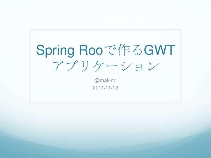 Spring Rooで作るGWT  アプリケーション       @making      2011/11/13
