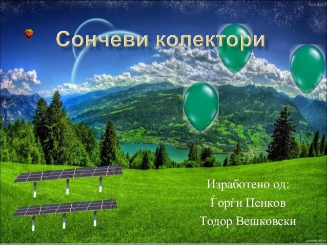 Изработено од: Ѓорѓи Пенков Тодор Вешковски