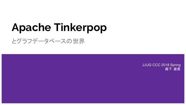 Apache Tinkerpop とグラフデータベースの世界 JJUG CCC 2018 Spring 森下 雄貴