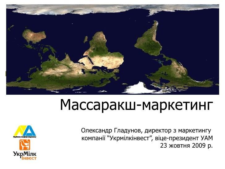 """Массаракш-маркетинг   Олександр Гладунов, директор з маркетингу   компанії """"Укрмілкінвест"""", віце-президент УАМ            ..."""