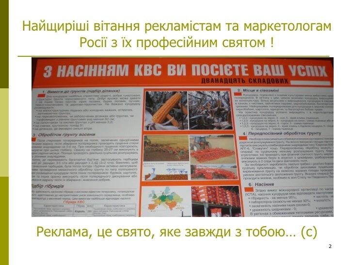 gladunov_prom2009 Slide 2