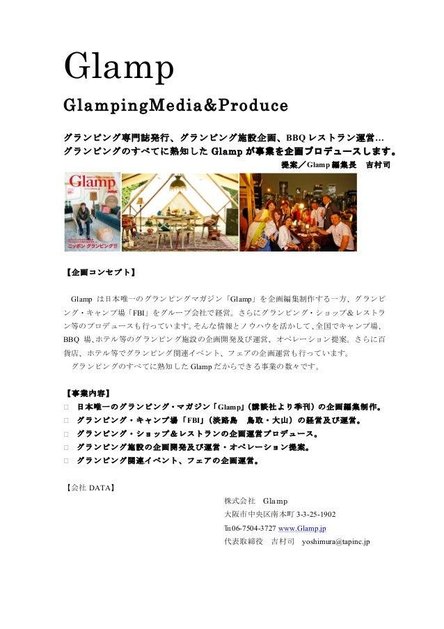 Glamp GlampingMedia&Produce グランピング専門誌発行、グランピング施設企画、BBQ レストラン運営… グランピングのすべてに熟知した Glamp が事業を企画プロデュースします。 提案/Glamp 編集長 吉村司 【...
