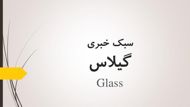 سبک خبری  گیلاس  Glass