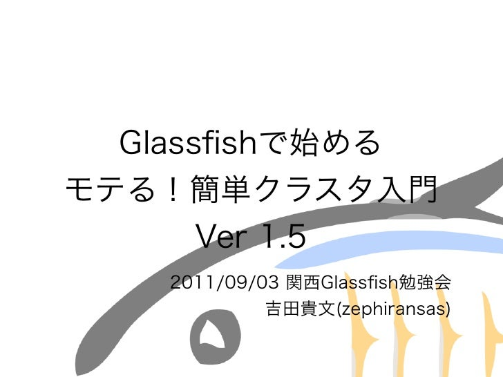 Glassfishで始める モテる!簡単クラスタ入門  Ver1.5