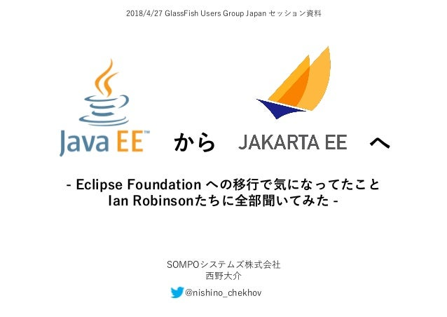 2018/4/27 GlassFish Users Group Japan セッション資料 から へ - Eclipse Foundation への移行で気になってたこと Ian Robinsonたちに全部聞いてみた - SOMPOシステムズ株...