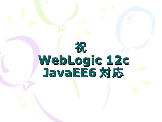 祝WebLogic 12cJavaEE6 対応