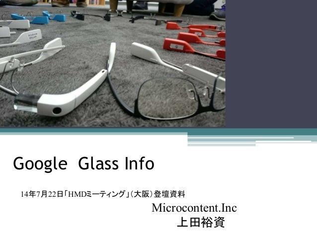 Google Glass Info 14年7月22日「HMDミーティング」(大阪)登壇資料 Microcontent.Inc 上田裕資