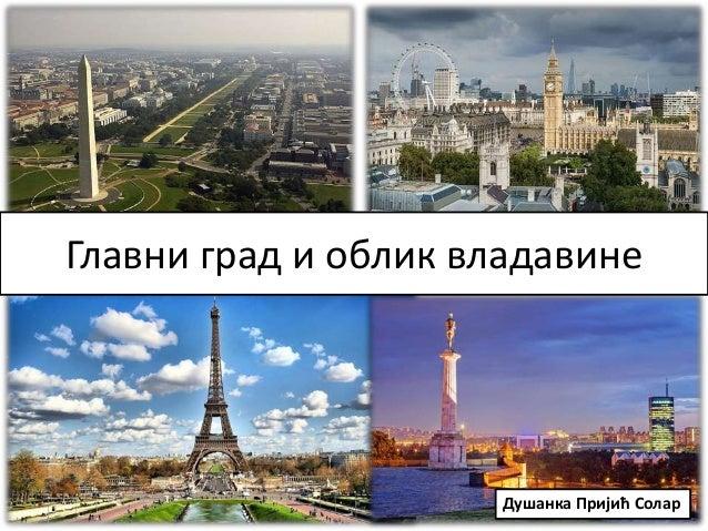 Главни град и облик владавине Душанка Пријић Солар