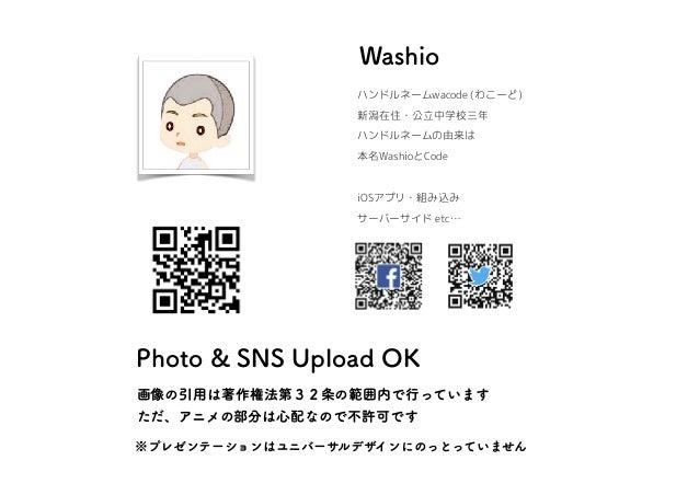 ハンドルネームwacod( (わこーど 新潟在住C公S中学校三年 ハンドルネームの由Oは 本名Was)ioとCod( iOSアプリC組み込み サーバーサイド (tc… https://www.washio.net/wacode/