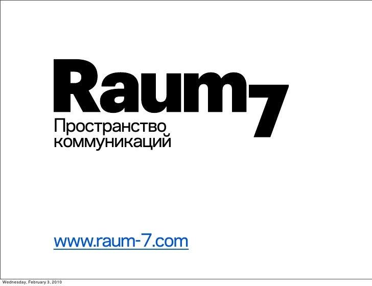 Пространство                        коммуникаций                            www.raum-7.com  Wednesday, February 3, 2010
