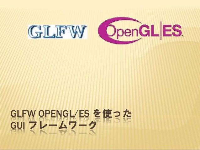 GLFW OPENGL/ES を使った GUI フレームワーク