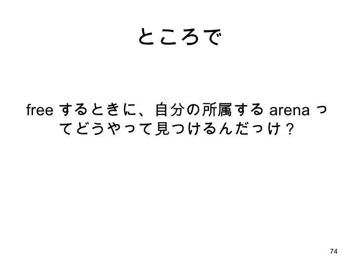 ところで free するときに、自分の所属する arena ってどうやって見つけるんだっけ?