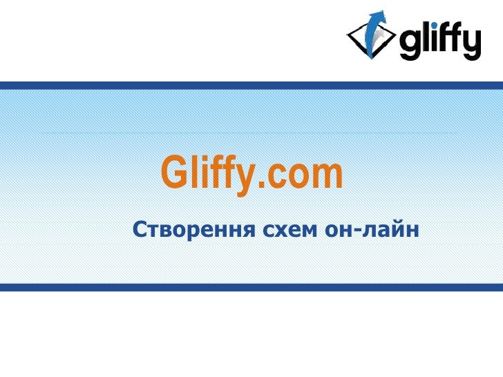 Gliffy.com<br />Створення схем он-лайн<br />