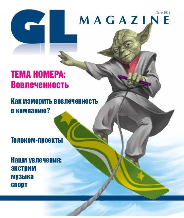 Лето 2011 M A G A Z I N E GLGL ТЕМА НОМЕРА: Вовлеченность Как измерить вовлеченность в компанию? Телеком-проекты Наши увле...