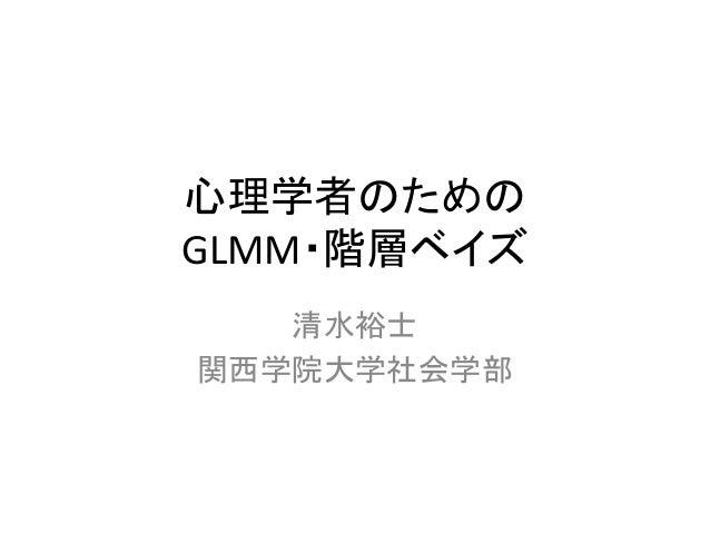 心理学者のための GLMM・階層ベイズ 清水裕士 関西学院大学社会学部
