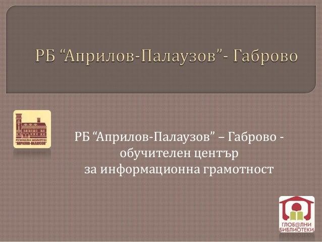 """РБ """"Априлов-Палаузов"""" – Габрово - обучителен център за информационна грамотност"""