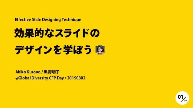 効果的なスライドの デザインを学ぼう AkikoKurono/黒野明子 @GlobalDiversityCFPDay/20190302 EffectiveSlideDesigningTechnique 0158