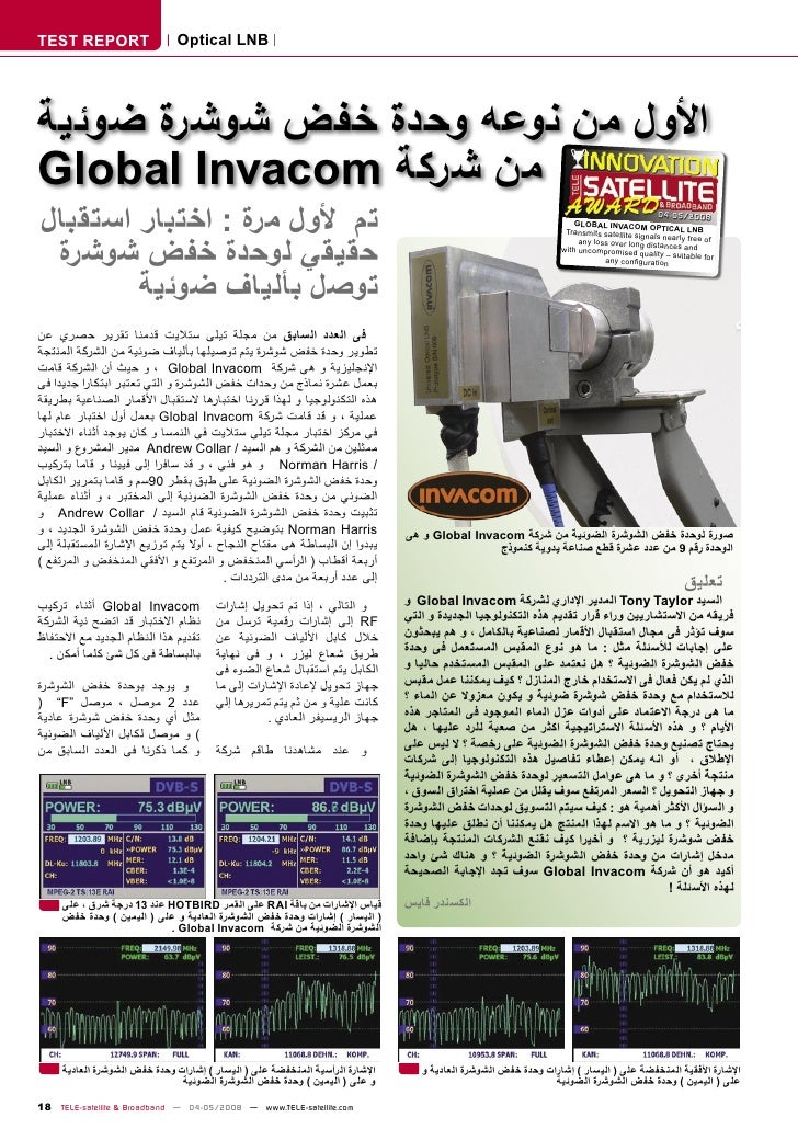 TEST REPORT                   Optical LNB     ﺍﻷﻭﻝ ﻣﻦ ﻧﻮﻋﻪ ﻭﺣﺪﺓ ﺧﻔﺾ ﺷﻮﺷﺮﺓ ﺿﻮﺋﻴﺔ ﻣﻦ ﺷﺮﻛﺔ Global Invacom ﺗﻢ ﻷ...
