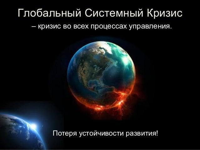 Картинки по запросу Системный кризис в мире