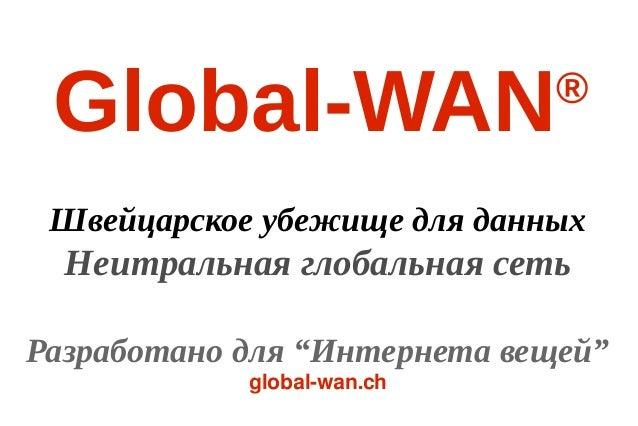 """Global-WAN® Швейцарское убежище для данных Неитральная глобальная сеть Разработано для """"Интернета вещей"""" global-wan.ch"""