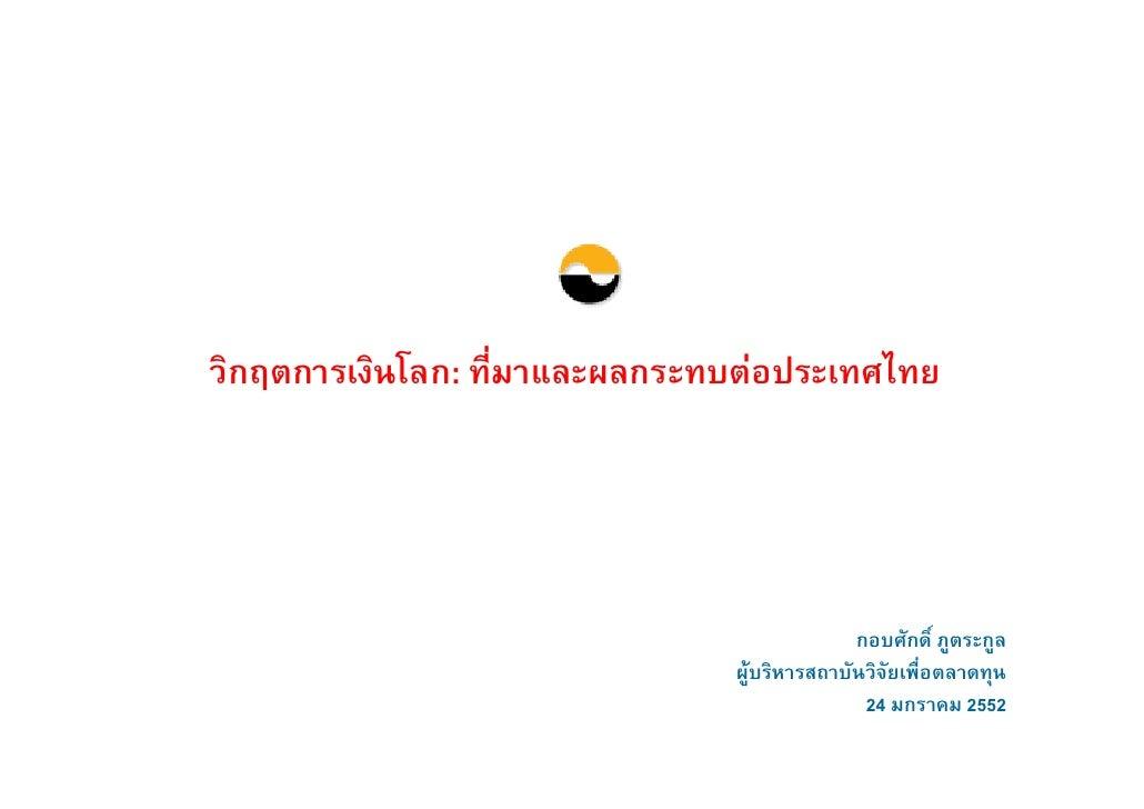 วิกฤตการเงินโลก: ที่มาและผลกระทบตอประเทศไทย                                                  กอบศักดิ์ ภูตระกูล          ...
